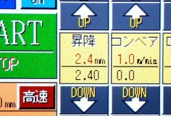 0.1mm単位の調整